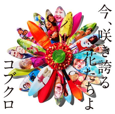 シングル「今、咲き誇る花たちよ」 (okmusic UP\'s)