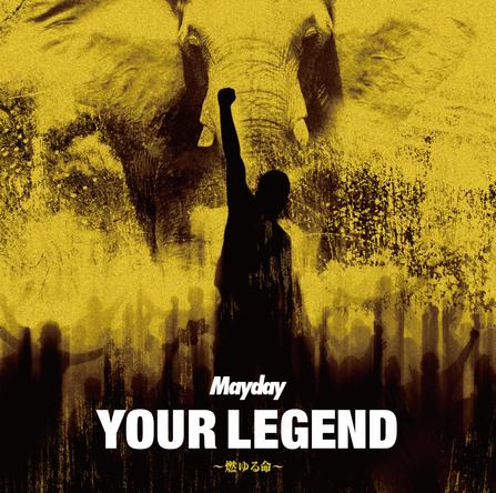 シングル 「YOUR LEGEND 〜燃ゆる命〜」【初回盤】(CD+DVD) (okmusic UP\'s)