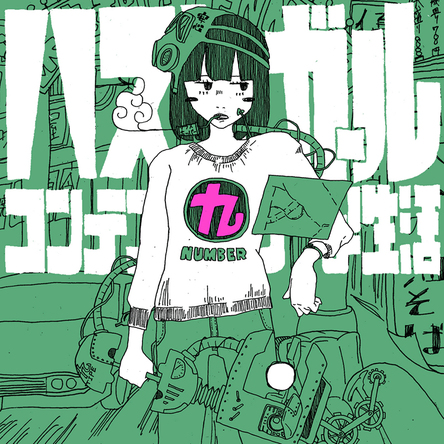 EP 『ハスキーガール』 (okmusic UP's)