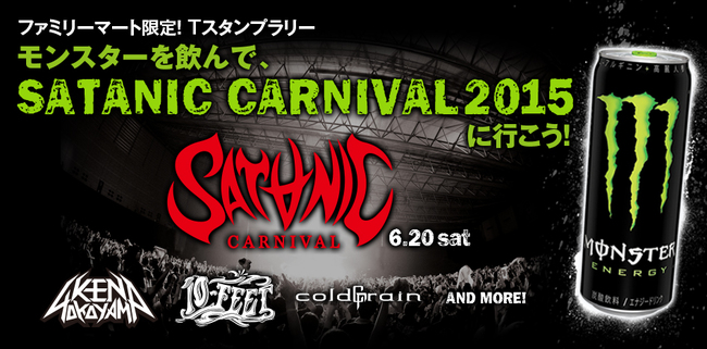 「MONSTER ENERGY x SATANIC CARNIVAL Tスタンプラリー キャンペーン」