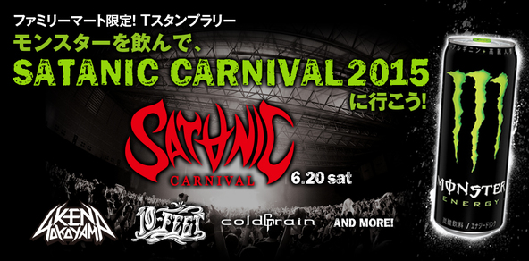 「MONSTER ENERGY x SATANIC CARNIVAL Tスタンプラリー キャンペーン」 (okmusic UP's)