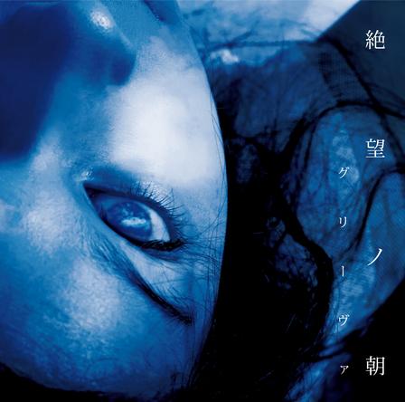 シングル「絶望ノ朝」 (okmusic UP's)