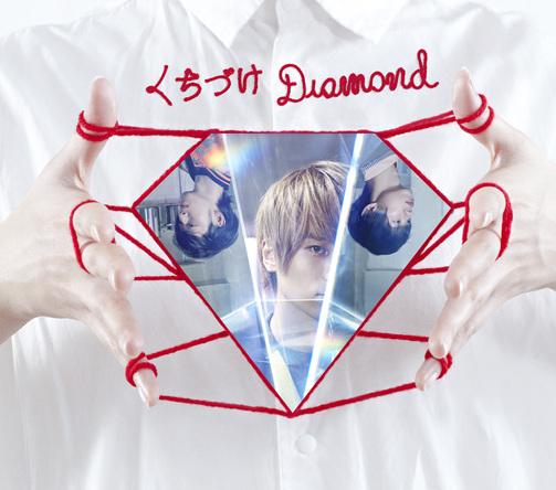 シングル「くちづけDiamond」【初回盤】(CD+DVD) (okmusic UP's)