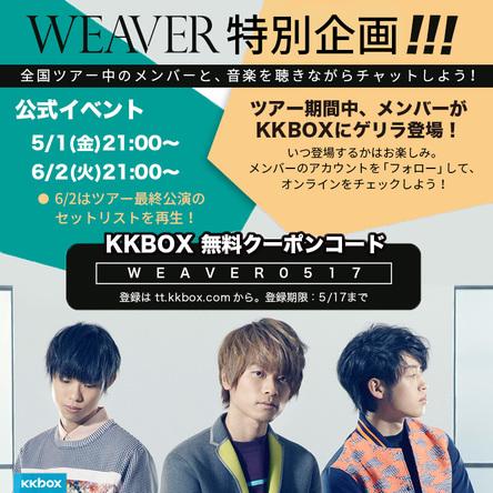WEAVER「Listen with」特別企画 (okmusic UP's)