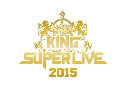 """キングレコード主催による初の大型アニソンフェス""""KING SUPER LIVE 2015""""のチケット一般発売が決定 (C)KING RECORDS"""
