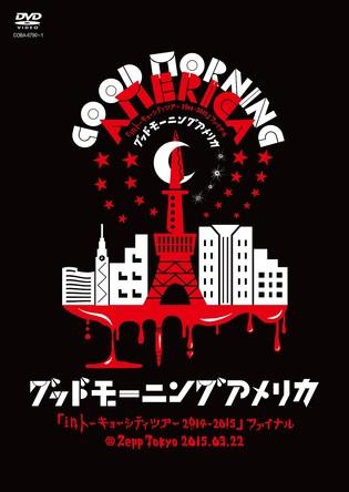 DVD『グッドモーニングアメリカ「inトーキョーシティツアー2014-2015」ファイナル@Zepp Tokyo 2015.03.22』 (okmusic UP's)