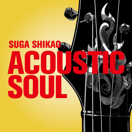 ミニアルバム『ACOUSTIC SOUL』 (okmusic UP\'s)