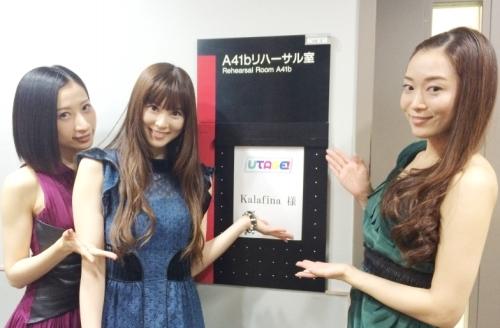 5月4日(月)の「UTAGE!」への出演が決定したKalafinaの3人