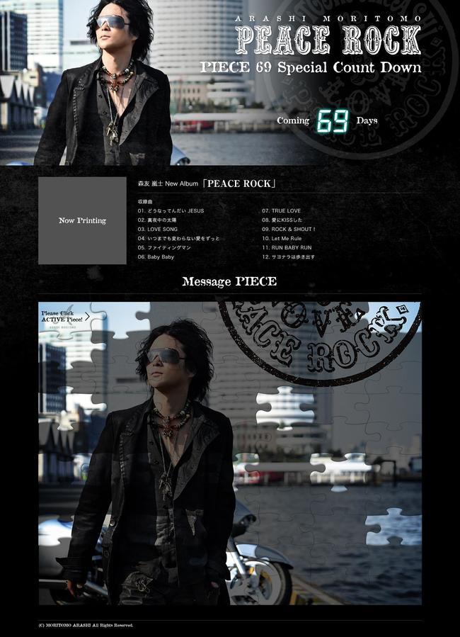 アルバム企画特設ページ「PIECE ROCK」