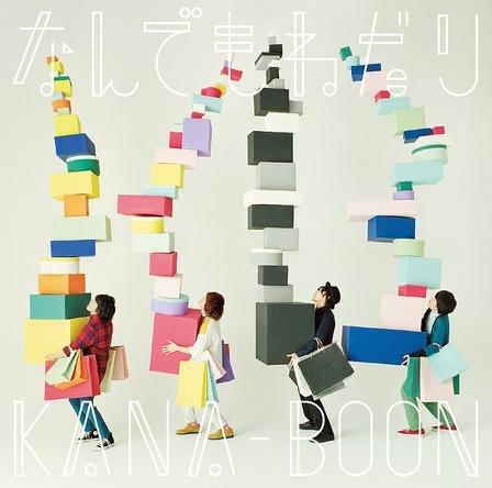 シングル「なんでもねだり」【通常盤】(CD)  (okmusic UP's)