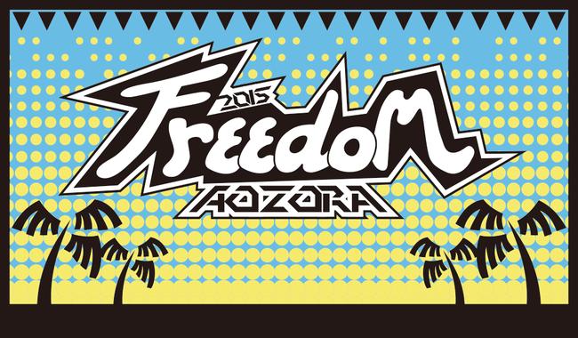 『FREEDOM aozora 2015』