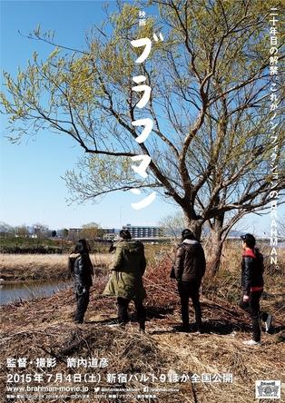 映画『ブラフマン』フライヤー (okmusic UP\'s)