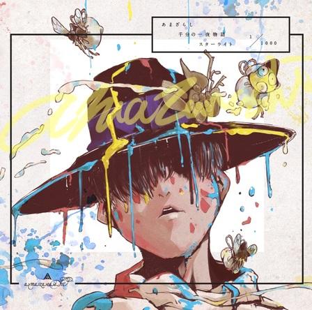 アルバム『あまざらし 千分の一夜物語 スターライト』【通常盤】(CDのみ)  (okmusic UP's)