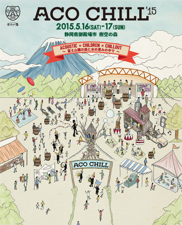 『ACO CHILL'15  powered by 富士山麓』フライヤー (okmusic UP's)