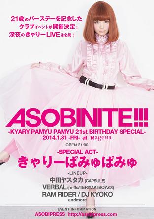 『ASOBINITE!!! KYARY PAMYU PAMYU 21st BIRTHDAY SPECIAL』 (okmusic UP\'s)