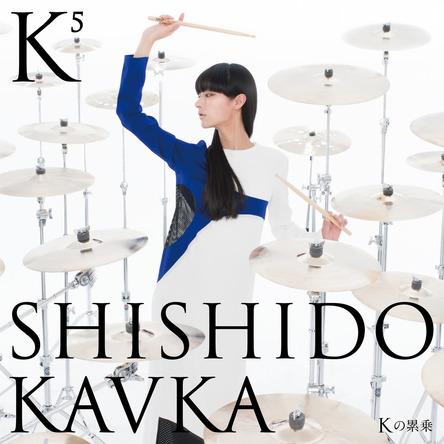 ミニアルバム『K5(Kの累乗)』【CD】 (okmusic UP's)