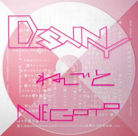 シングル「DESTINY」【初回生産限定盤】(CD+DVD) (okmusic UP's)