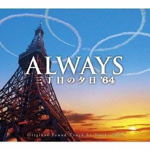 佐藤直紀「『ALWAYS 3丁目の夕日』サウンドトラック」のジャケット画像