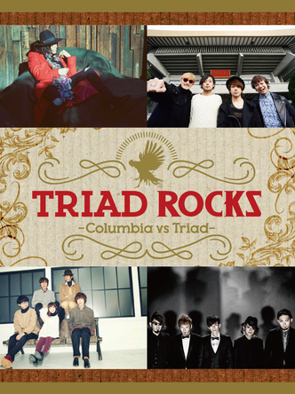 『TRIAD ROCKS -Columbia vs Triad-』 (okmusic UP\'s)