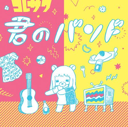E.P. 「君のバンド」 (okmusic UP's)