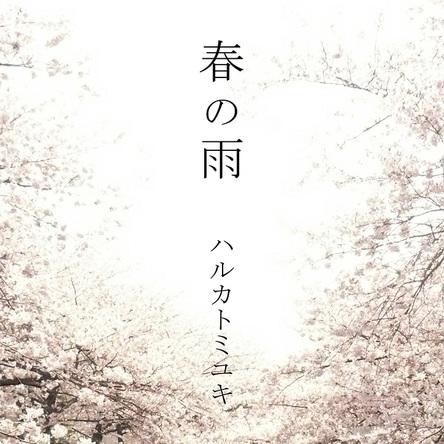 配信シングル「春の雨」 (okmusic UP's)
