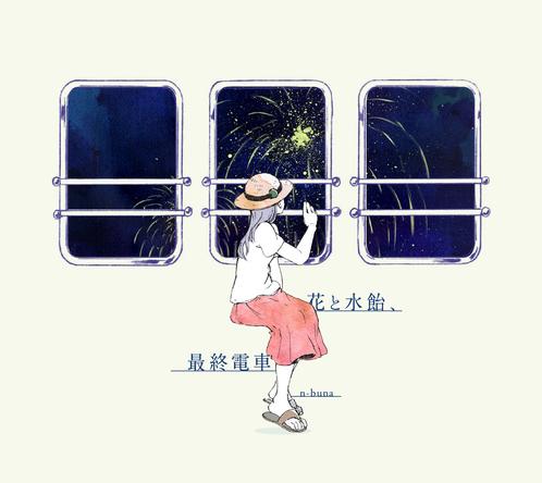 アルバム『花と水飴、最終電車』 (okmusic UP's)