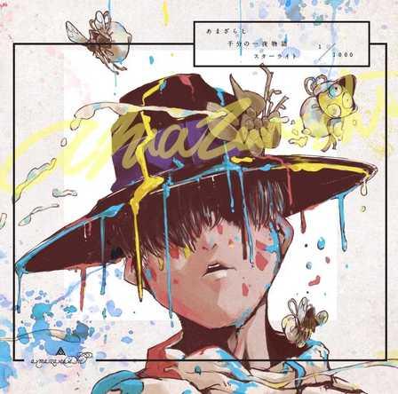アルバム『あまざらし 千分の一夜物語 スターライト』【通常盤】(CD) (okmusic UP's)