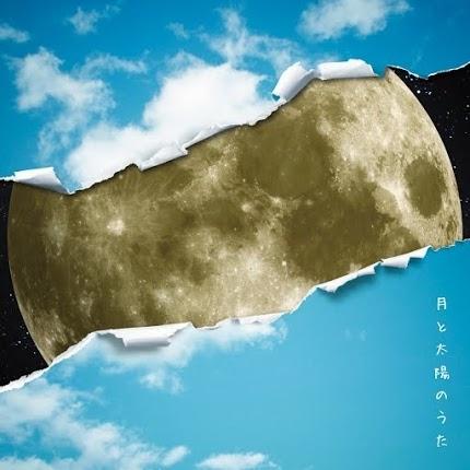 鈴村健一「月と太陽のうた」ジャケット画像