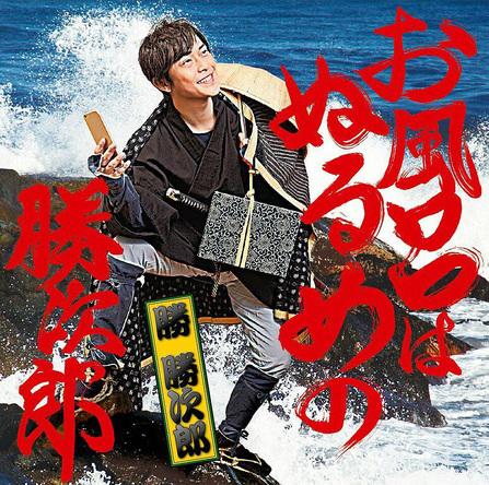 シングル「お風呂はぬるめの勝次郎」 (okmusic UP's)