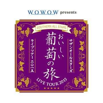 『WOWOW presents サザンオールスターズ LIVE TOUR 2015 「おいしい葡萄の旅」』 (okmusic UP's)
