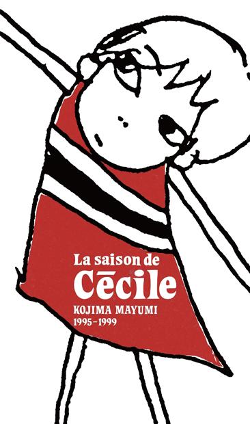 4枚組スペシャルCD『セシルの季節 La saison de Cécile 1995-1999』
