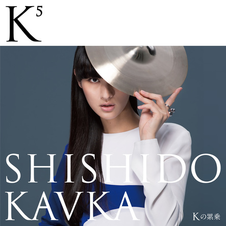 アルバム『K5(Kの累乗)』 (okmusic UP's)