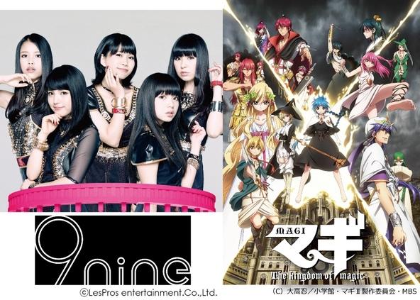 9nineの新曲「With You / With Me」がTVアニメ『マギ』第2期新エンディングテーマに (okmusic UP\'s)