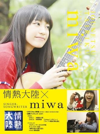 DVD『情熱大陸×miwa』 (okmusic UP's)