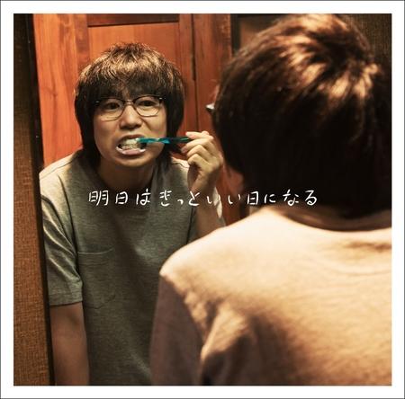 シングル「明日はきっといい日になる」【初回限定盤】(CD+DVD) (okmusic UP's)