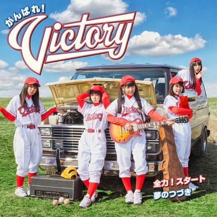 シングル「全力!スタート/夢のつづき」【初回盤】(CD+DVD) (okmusic UP's)
