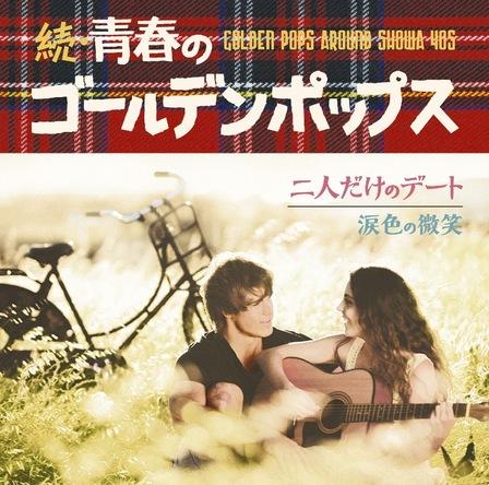 アルバム『続・青春のゴールデンポップス』ジ (okmusic UP's)