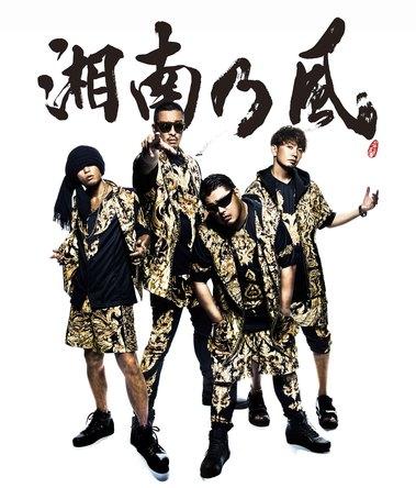 湘南乃風 (okmusic UP's)