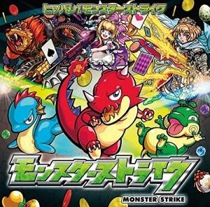 「ヒッパレ!モンスターストライク」ジャケット画像 (C)mixi, Inc. All rights reserved.