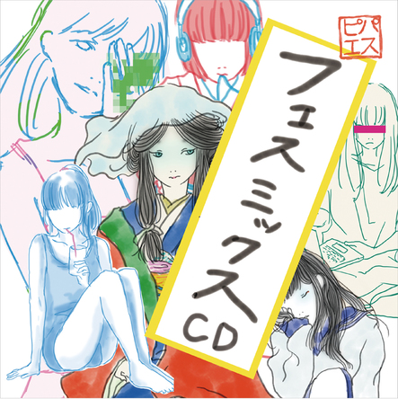 会場限定CD「フェスミックスCD」 (okmusic UP's)