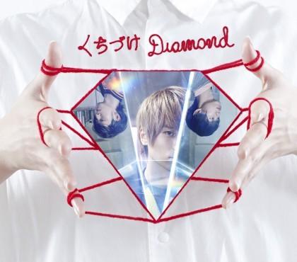 シングル「くちづけDiamond」【初回盤】 (okmusic UP's)
