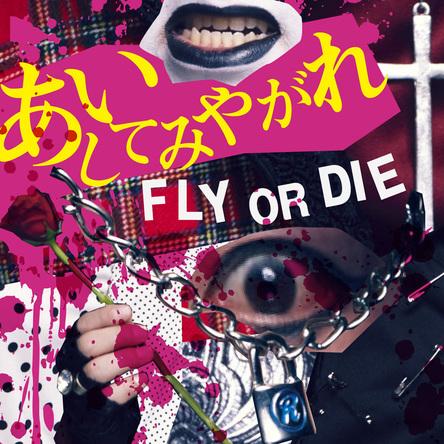 配信限定シングル「あいしてみやがれ」  (okmusic UP's)