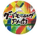 シングル「コピペ」購入者特典(HMV:オリジナル缶バッジ) (okmusic UP's)