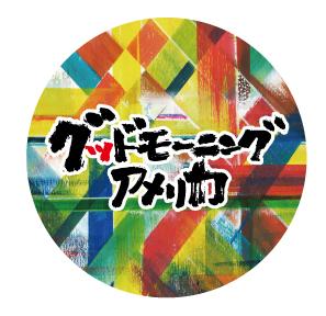 シングル「コピペ」購入者特典(TSUTAYA:オリジナルコースター) (okmusic UP's)