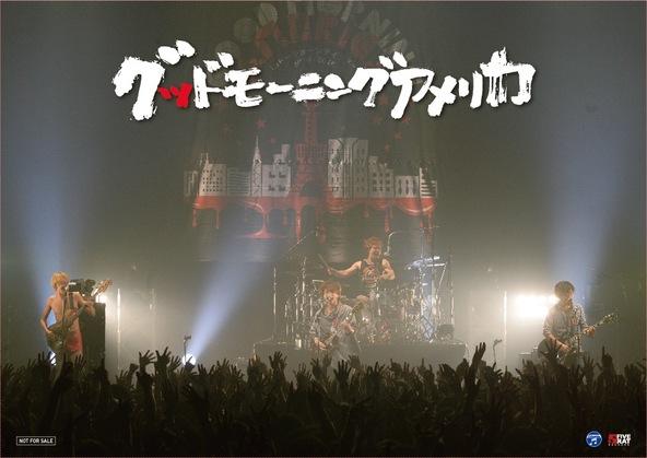 DVD『「inトーキョーシティツアー2014-2015」ファイナル@Zepp Tokyo 2015.03.22』購入者特典ポスター (okmusic UP's)