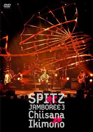 """DVD『JAMBOREE 3 """"小さな生き物""""』 (okmusic UP's)"""