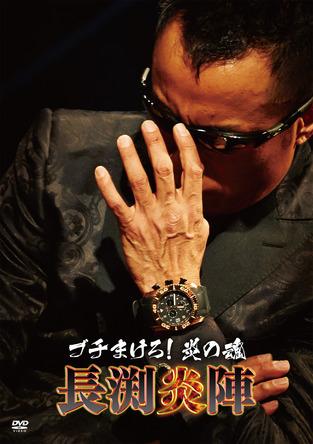 DVD『ブチまけろ! 炎の魂 長渕炎陣』 (okmusic UP's)