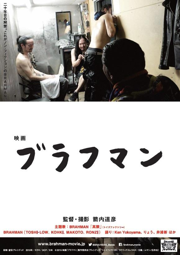 映画『ブラフマン』ポスター