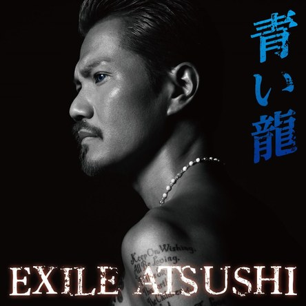 シングル「青い龍」 【CD+DVD】 (okmusic UP\'s)