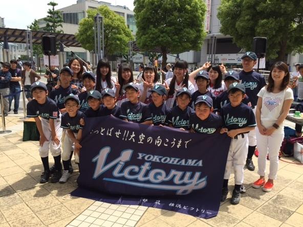 がんばれ!Victory&少年野球チーム「横浜Victory」 (okmusic UP's)